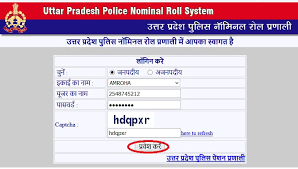 UP Police Pay Slip Check Online